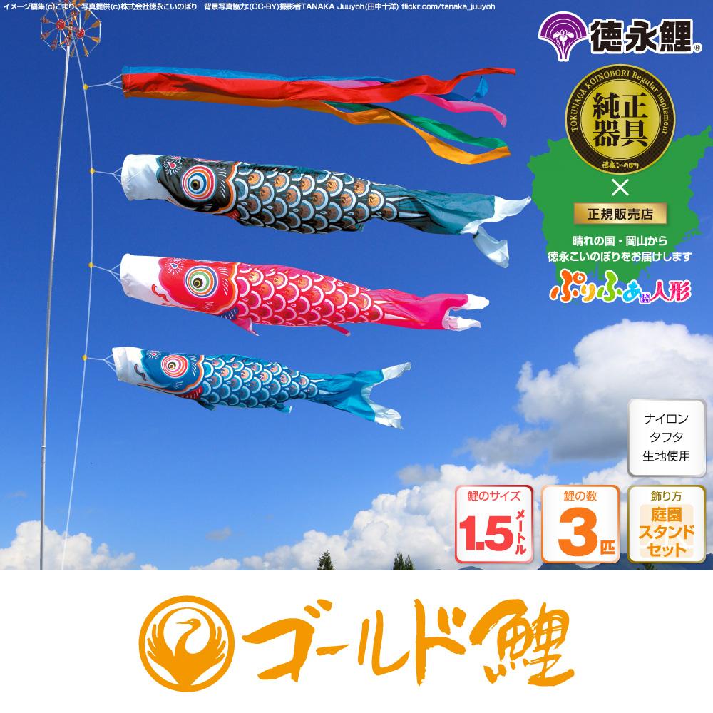 【庭園用 こいのぼり】 鯉のぼり 徳永鯉 ゴールド鯉 1.5m 6点セット(吹流し+鯉3匹+矢車+ロープ) 庭園 スタンドセット