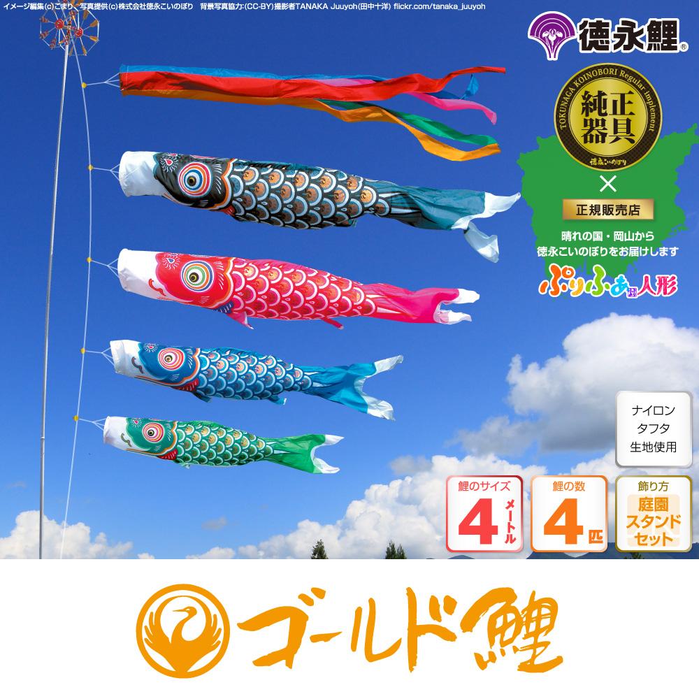 【庭園用 こいのぼり】 鯉のぼり 徳永鯉 ゴールド鯉 4m 7点セット(吹流し+鯉4匹+矢車+ロープ) 庭園 スタンドセット