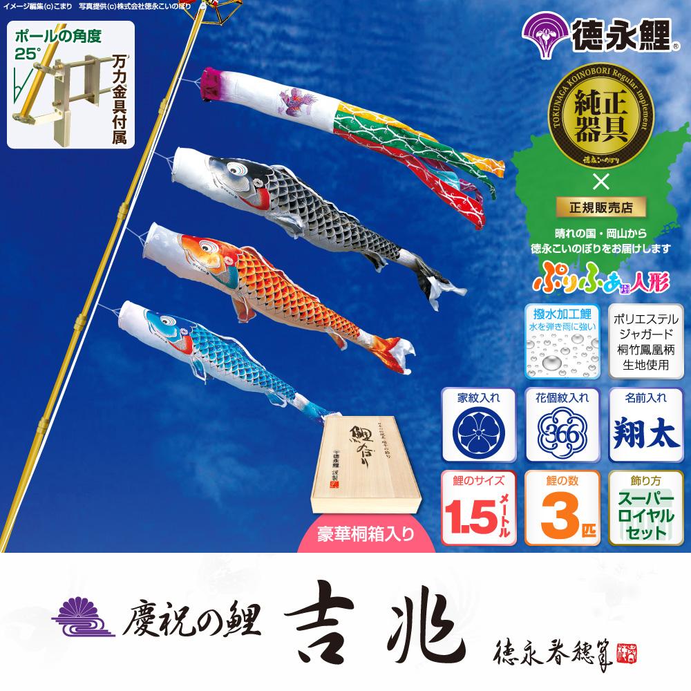 【ベランダ用 こいのぼり】 鯉のぼり 徳永鯉 慶祝の鯉 吉兆 1.5m 6点セット(吹流し+鯉3匹+矢車+ロープ) 万能取付金具付属 ベランダ スーパーロイヤルセット