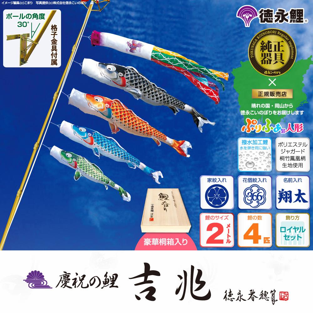 【ベランダ用 こいのぼり】 鯉のぼり 徳永鯉 慶祝の鯉 吉兆 2m 7点セット(吹流し+鯉4匹+矢車+ロープ) 格子金具付属 ベランダ ロイヤルセット