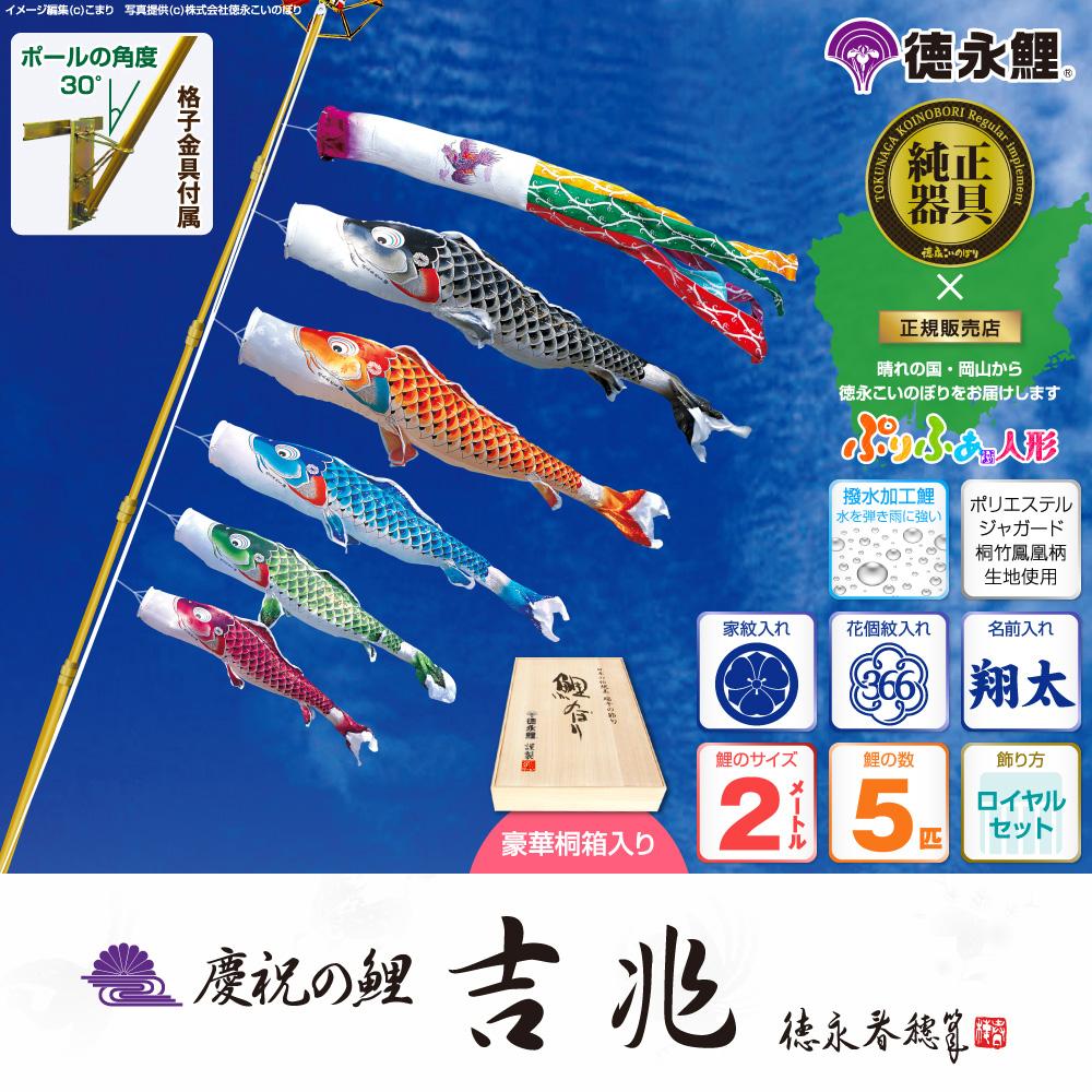 【ベランダ用 こいのぼり】 鯉のぼり 徳永鯉 慶祝の鯉 吉兆 2m 8点セット(吹流し+鯉5匹+矢車+ロープ) 格子金具付属 ベランダ ロイヤルセット