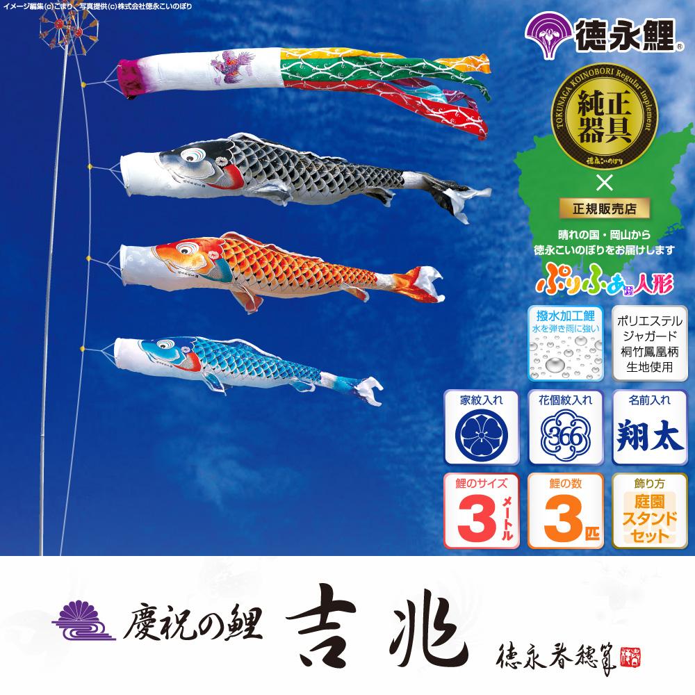 【庭園用 こいのぼり】 鯉のぼり 徳永鯉 慶祝の鯉 吉兆 3m 6点セット(吹流し+鯉3匹+矢車+ロープ) 庭園 スタンドセット