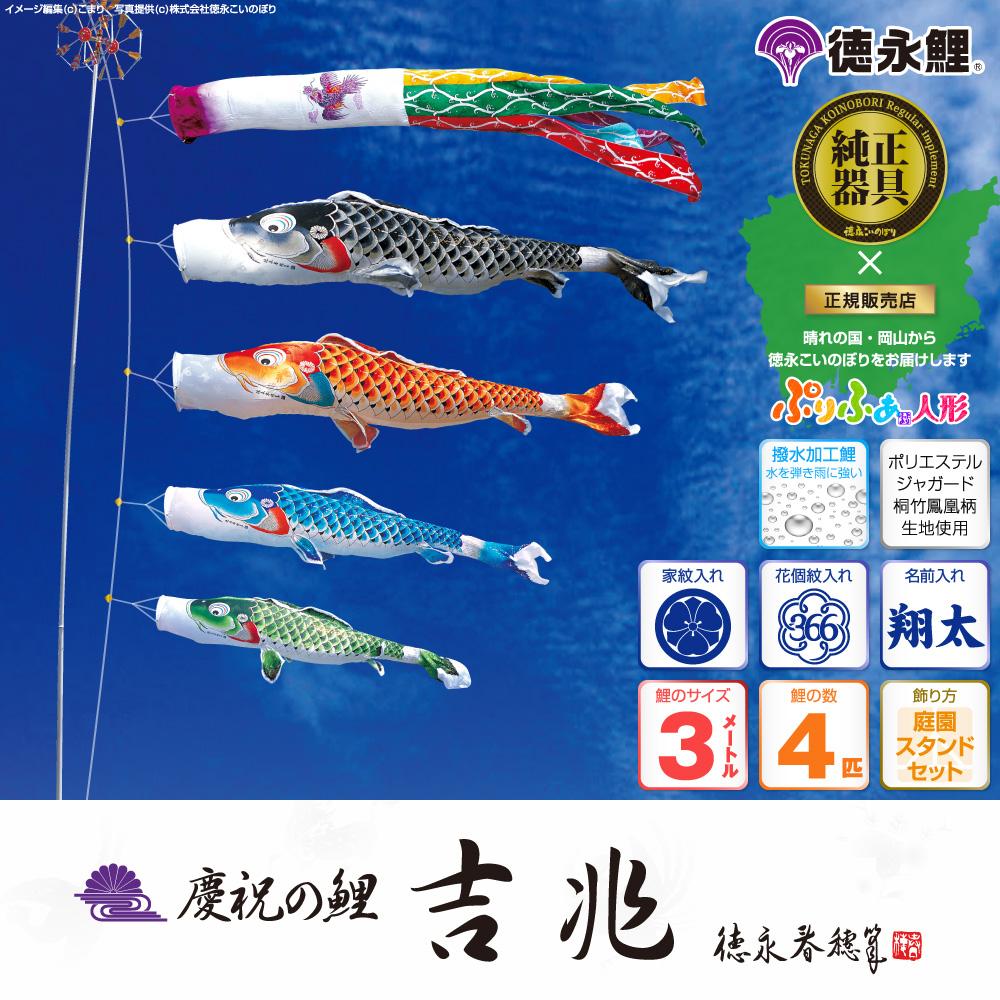 【庭園用 こいのぼり】 鯉のぼり 徳永鯉 慶祝の鯉 吉兆 3m 7点セット(吹流し+鯉4匹+矢車+ロープ) 庭園 スタンドセット