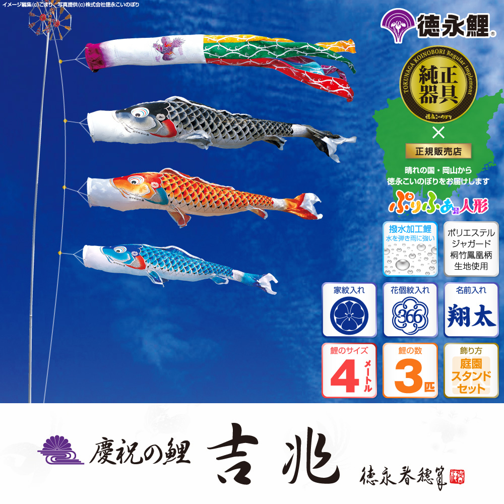 【庭園用 こいのぼり】 鯉のぼり 徳永鯉 慶祝の鯉 吉兆 4m 6点セット(吹流し+鯉3匹+矢車+ロープ) 庭園 スタンドセット