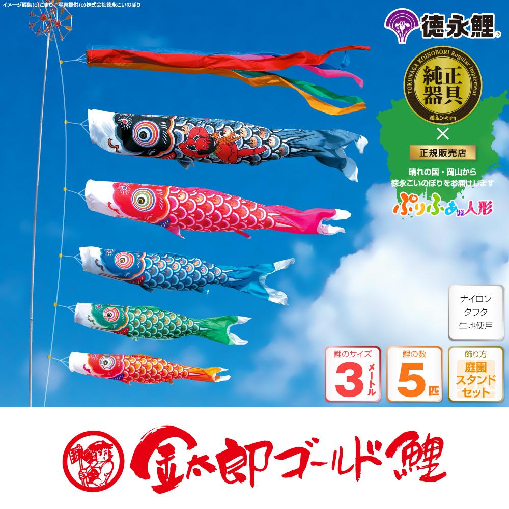 【庭園用 こいのぼり】 鯉のぼり 徳永鯉 金太郎ゴールド鯉 3m 8点セット(吹流し+鯉5匹+矢車+ロープ) 庭園 スタンドセット
