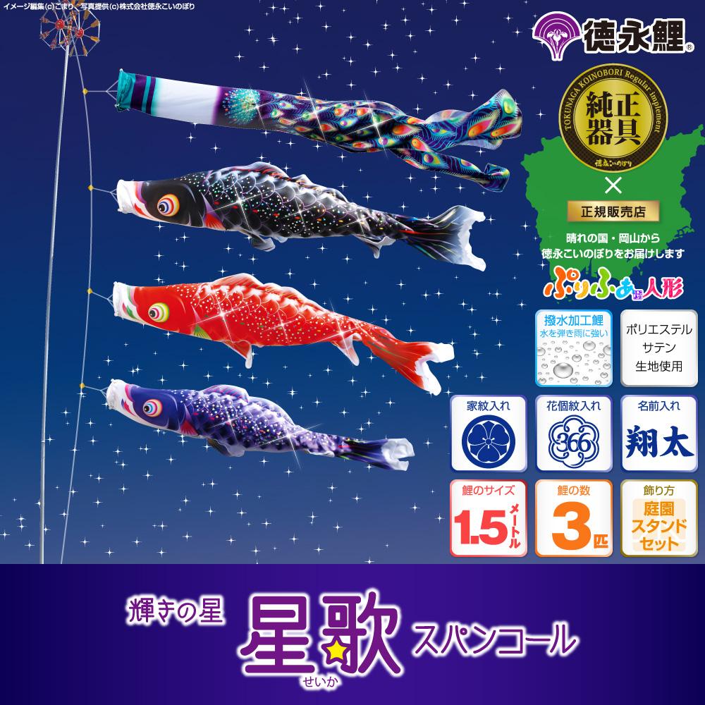 【庭園用 こいのぼり】 鯉のぼり 徳永鯉 輝きの星 星歌スパンコール 1.5m 6点セット(吹流し+鯉3匹+矢車+ロープ) 庭園 スタンドセット