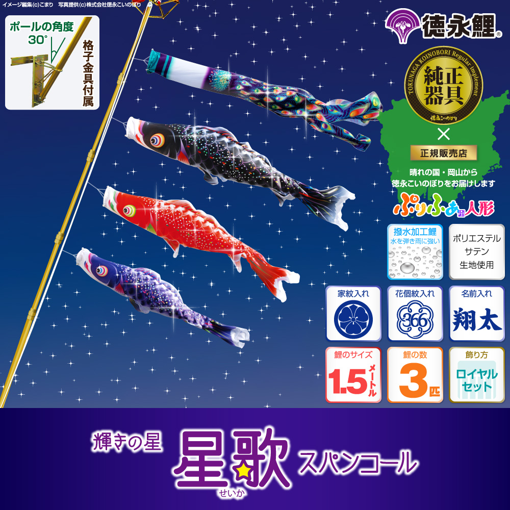 【ベランダ用 こいのぼり】 鯉のぼり 輝きの星 星歌スパンコール 1.5m 6点セット(吹流し+鯉3匹+矢車+ロープ) 格子金具付属 ベランダ ロイヤルセット