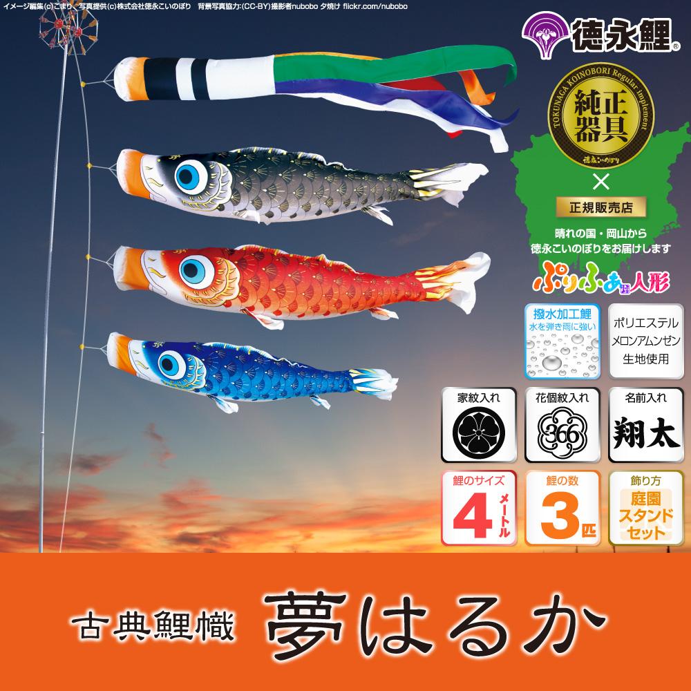 【庭園用 こいのぼり】 鯉のぼり 徳永鯉 古典鯉幟 夢はるか 4m 6点セット(吹流し+鯉3匹+矢車+ロープ) 庭園 スタンドセット