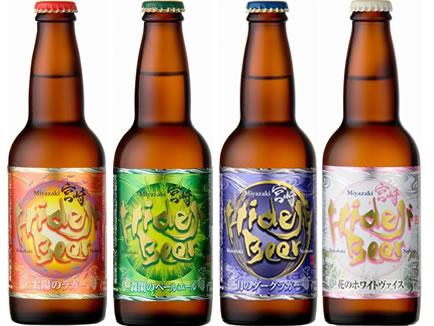 ひでじビール送料無料セット