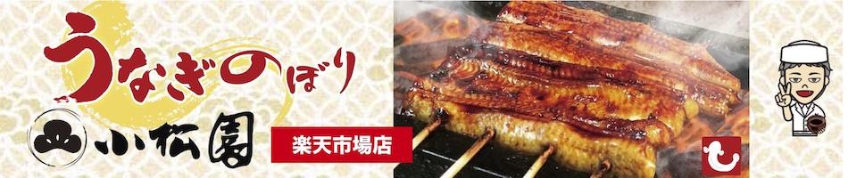 うなぎ昇り!小松園楽天市場店:おうちで簡単!本格炭火焼きうなぎ