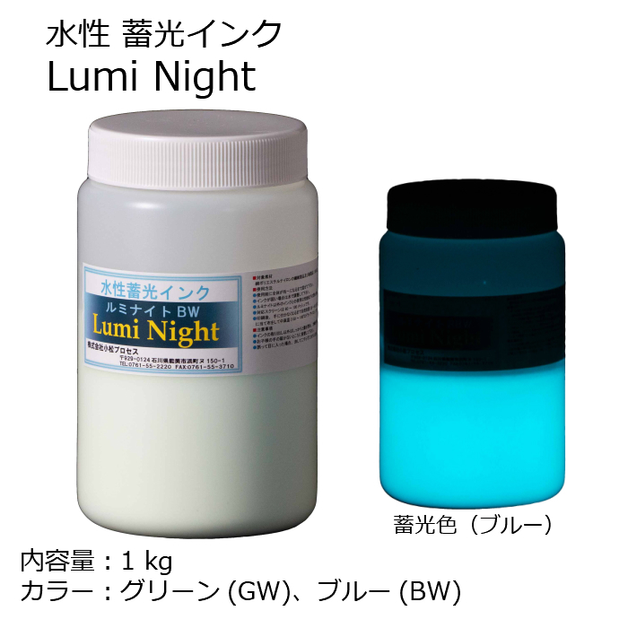 【蓄光インク】 ルミナイト Lumi Night GW/BW 1 kg 蓄光機能付与 【対象素材:綿およびポリエステルの繊維製品、紙、木材】