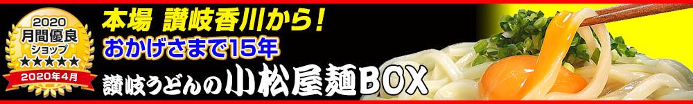 讃岐うどんの小松屋麺BOX:讃岐うどん・めんつゆをはじめ特産品をこんぴらさんで直販、通販にて販売。