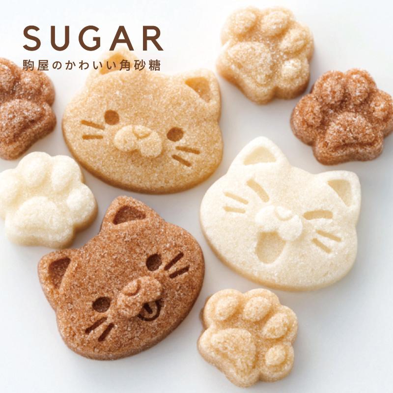 ~ アニマルカフェシリーズ 第1弾 ~ [駒屋]かわいい 角砂糖 プチギフト シュガー【アニマルカフェ(ねこ)】*日本製*カジュアルギフト、おしゃれ、手土産、ネコ、猫、cat、カフェ、癒し、かわいい、表情、肉球、個性的、グッズ、ユニーク、物語、賞味期限がないから防災グッズ(非常食)にも。