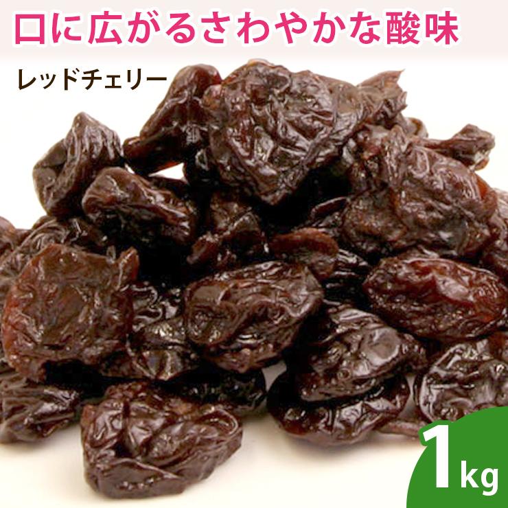 無添加 カロテン 葉酸が豊富でさわやかな酸味が特徴 保存に便利なジッパー付袋入り 中古 期間限定送料無料 ドライフルーツ レッドチェリー 1kg