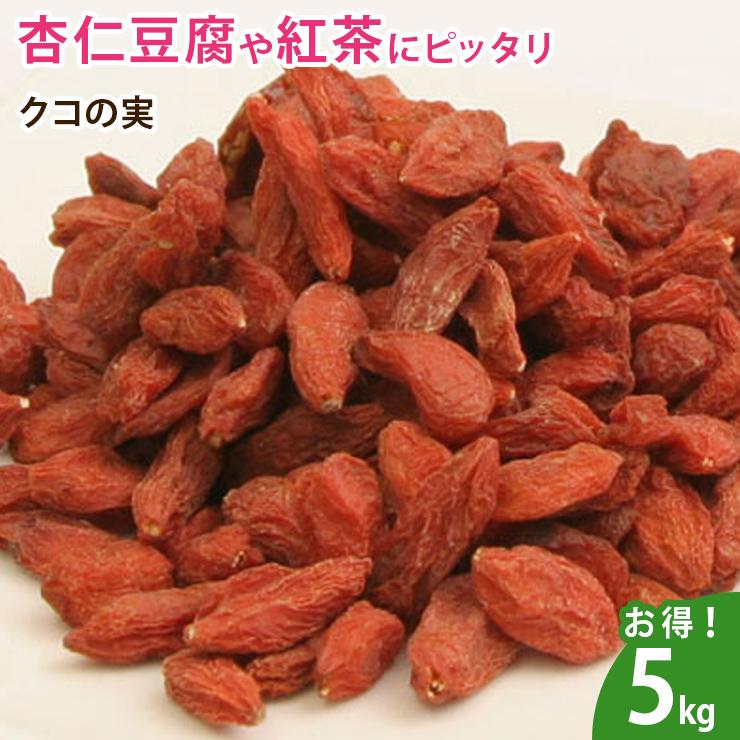 クコの実 5kg ゴジベリー ドライフルーツ 無添加 砂糖不使用 スーパーフード