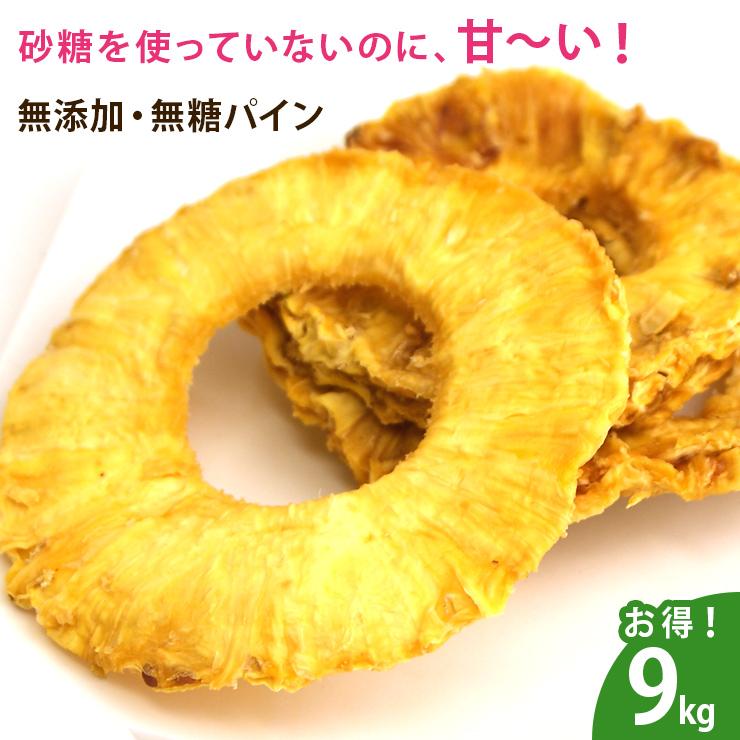 無添加 ドライパイン 9kg ※他の商品と同梱できません ドライパイナップル パイナップル ドライフルーツ 無添加 砂糖不使用