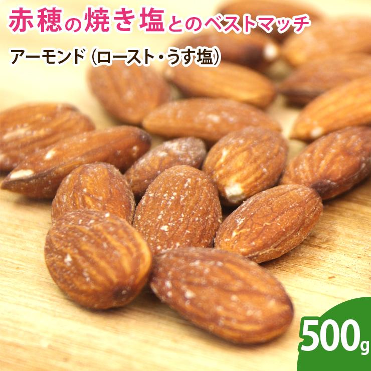 アーモンド(ロースト・うす塩)  500g