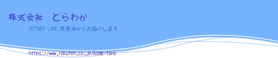 株式会社 とらわか:安心・安全な近江米をMOTHER LAKE琵琶湖からお届けします。