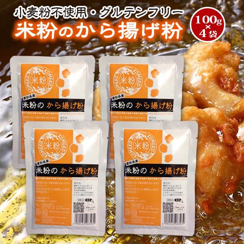 愛知県産豊橋米粉を使用した 小麦粉フリー グルテンフリーのから揚げ粉 小麦粉アレルギーの方も安心 化学調味料無添加でお肉の旨みを引き立て カリッとした食感に仕上がります 100g×4袋 とよはしこめこ使用 送料無料 割引も実施中 米粉のから揚げ粉 グルテンフリー 新作からSALEアイテム等お得な商品 満載