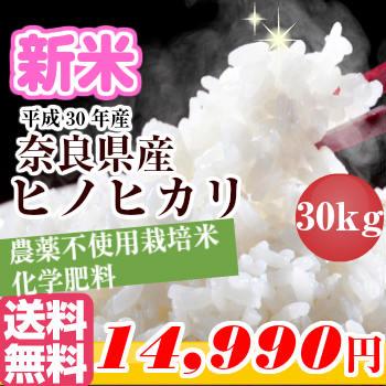 新米 30年産 30kg【玄米・白米】奈良県産ひのひかり1等玄米30kgを精米してお届け!