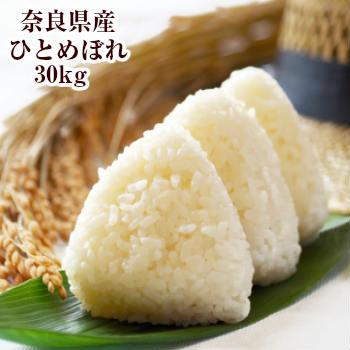 米30kg 送料無料玄米・白米 奈良県産ひとめぼれ1等玄米30kgを精米してお届け!
