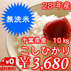 Rinse free Koshihikari rice 10 kg (5 kg x 2 ) delicious ♪ without hassle! Chiba Prefecture from * regional there exclusion * Shikoku +400 Yen, Hokkaido and Kyushu ¥ 600 per 20μ