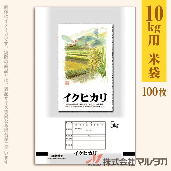 米袋 ラミ フレブレス イクヒカリ 稲の詩 10kg 100枚セット MN-0047