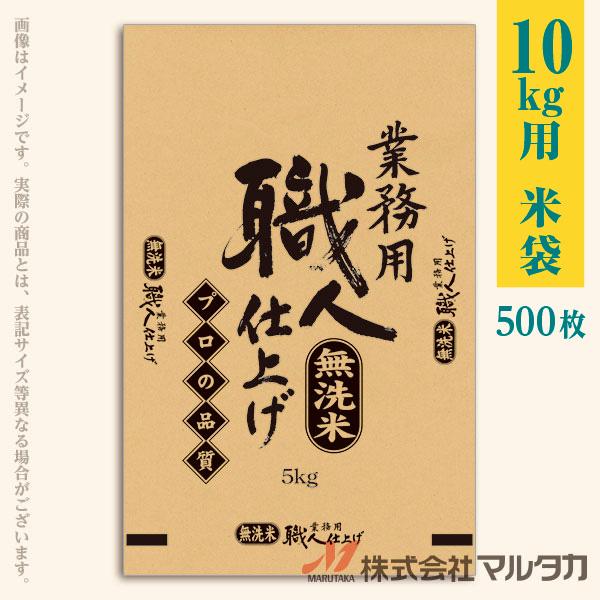 米袋 ポリポリ ネオブレス 業務用無洗米 クラフト調 職人仕上げ 10kg 1ケース(500枚入) MP-5903