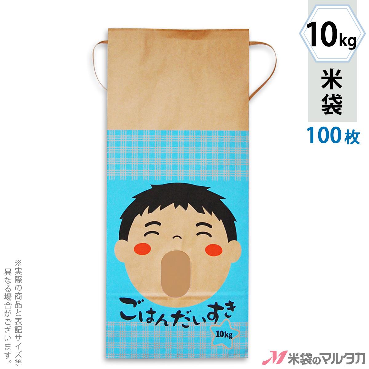 米袋 KH-0031 マルタカ クラフト ごはんだいすき男の子(銘柄なし) 窓付 角底 10kg用紐付 100枚【米袋 10kg】【おトクな100枚セット】