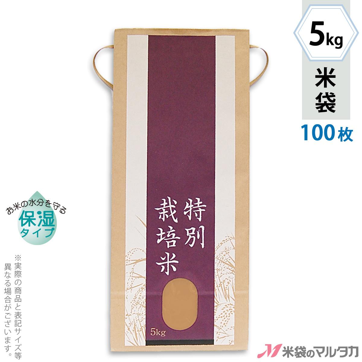 米袋 KHP-014 マルタカ クラフトSP 保湿タイプ 特別栽培米 丹心(たんしん)(銘柄なし) 窓付 角底 5kg用紐付 100枚【米袋 5kg】【おトクな100枚セット】