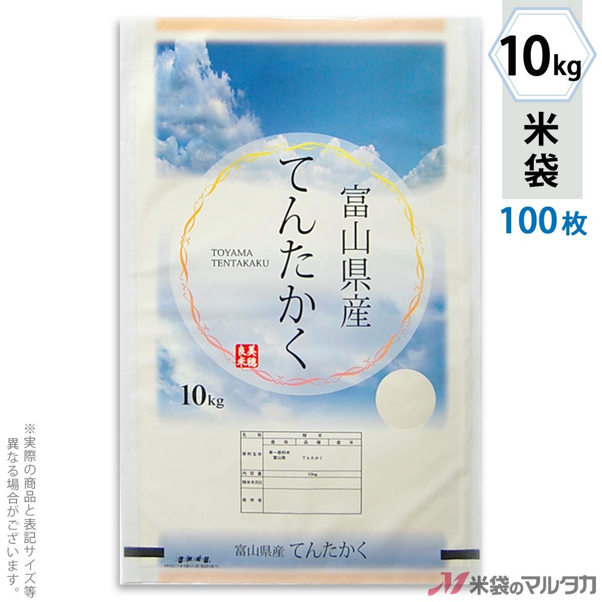 米袋 ラミ フレブレス 富山産てんたかく 天空 10kg 100枚セット MN-0048
