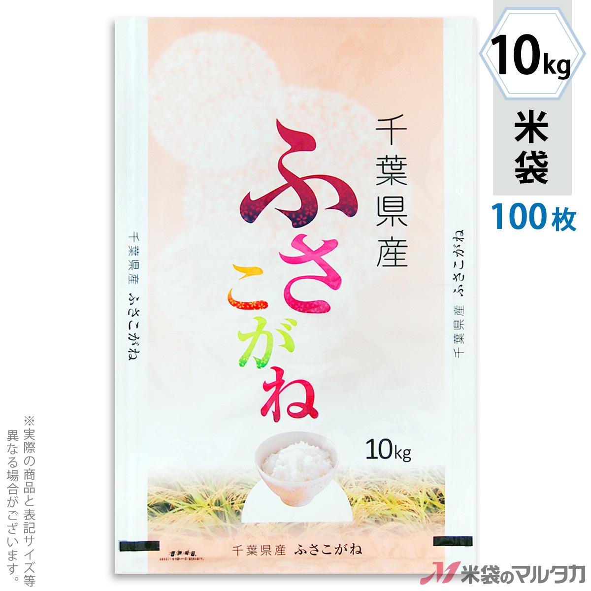 米袋 ラミ フレブレス 千葉産ふさこがね いろどり膳 10kg 100枚セット MN-0055