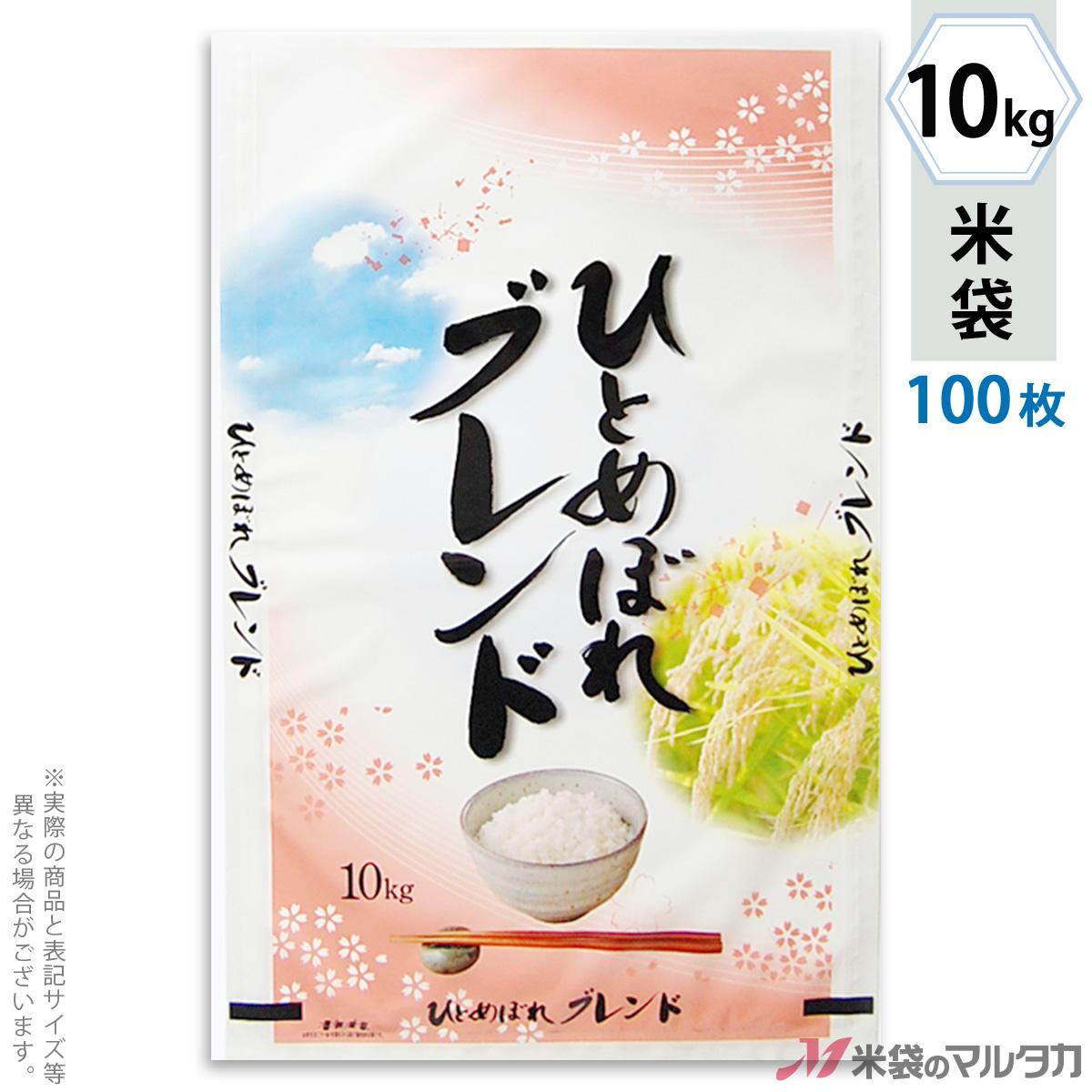 米袋 ラミ フレブレス ひとめぼれブレンド 合わせ上手 10kg 100枚セット MN-0062