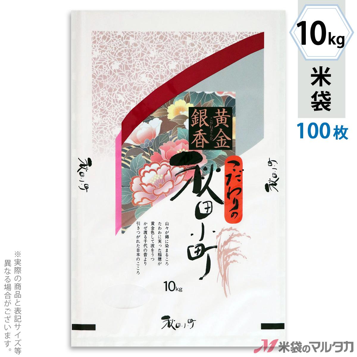 米袋 ラミ フレブレス 秋田小町 黄金銀香 10kg 100枚セット MN-1010