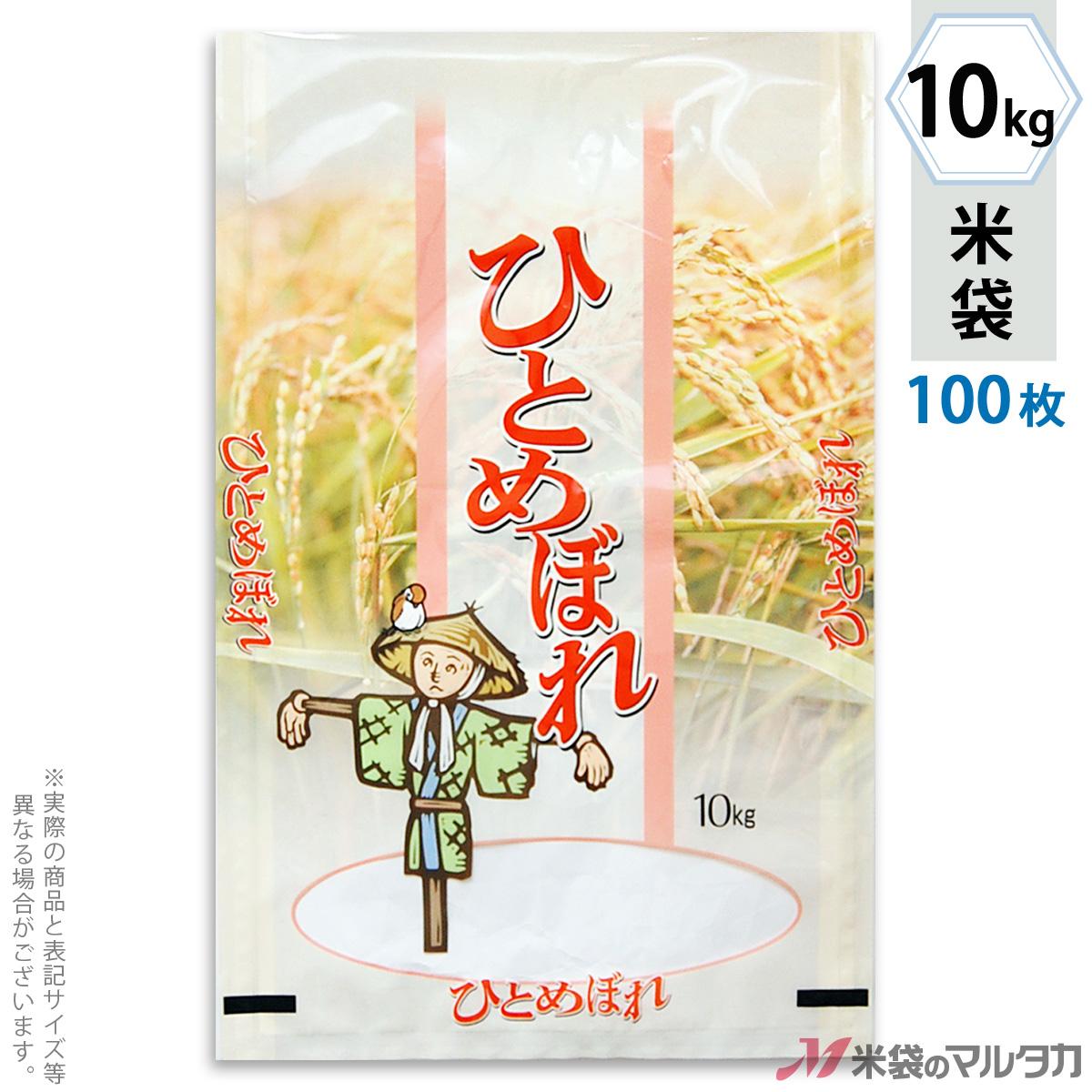 米袋 ラミ フレブレス ひとめぼれ 黄金穂 10kg 100枚セット MN-7600