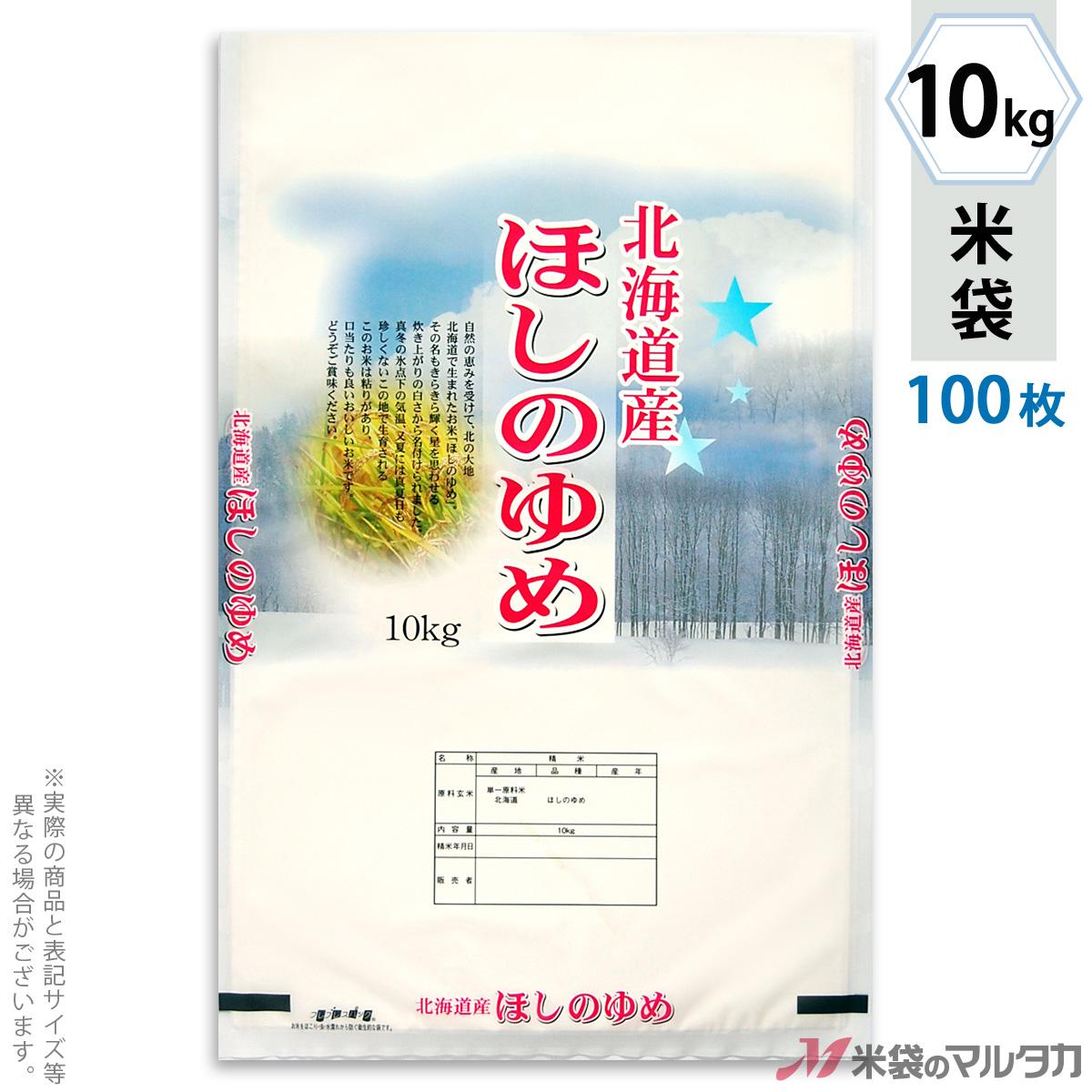 米袋 ラミ フレブレス 北海道産ほしのゆめ 樹氷 10kg 100枚セット MN-7800