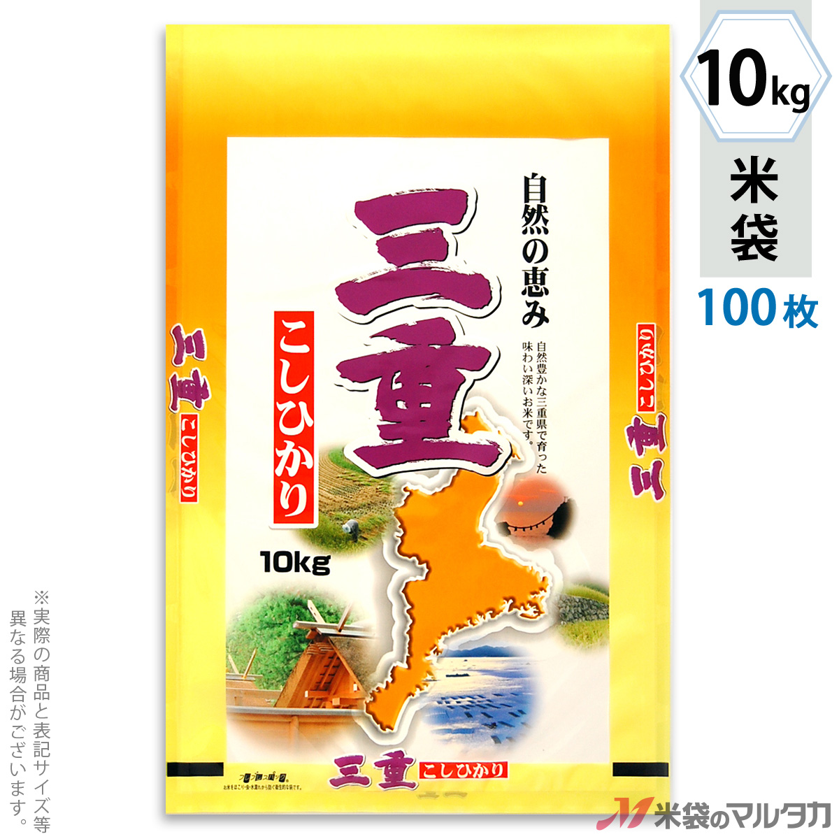 米袋 ラミ フレブレス 三重産こしひかり 三重の風 10kg 100枚セット MN-7830