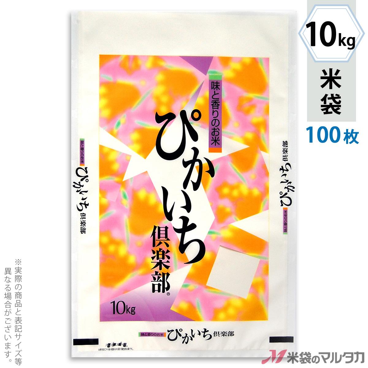 米袋 ラミ フレブレス ぴかいち倶楽部 10kg 100枚セット MN-9440