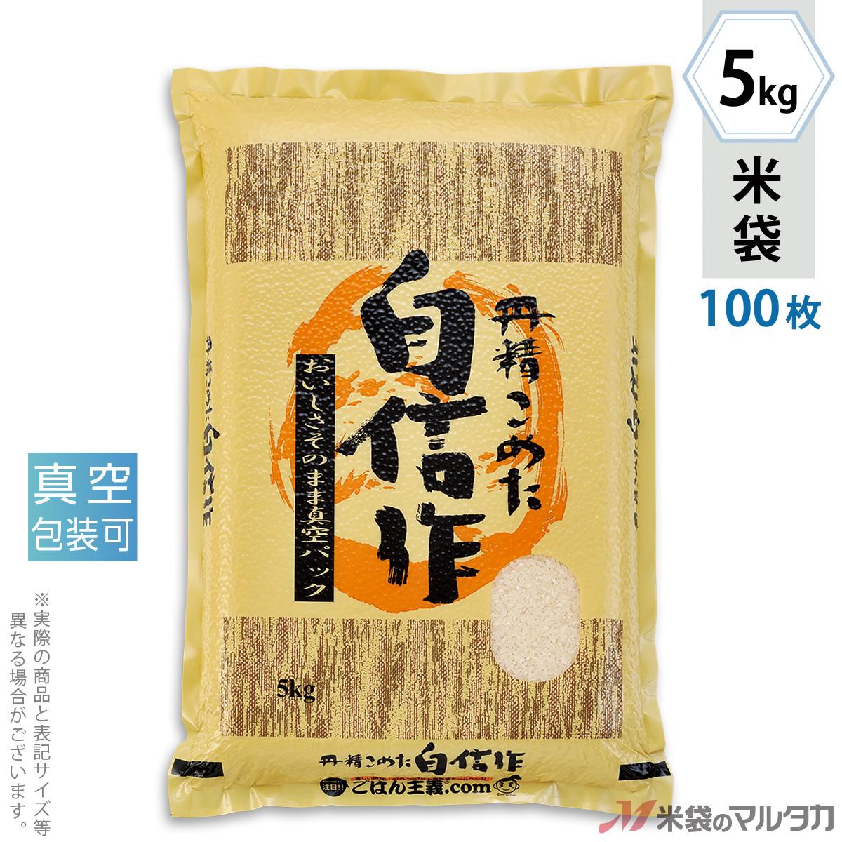真空用米袋 ラミ 真空 自信作 5kg 100枚セット VN-0300