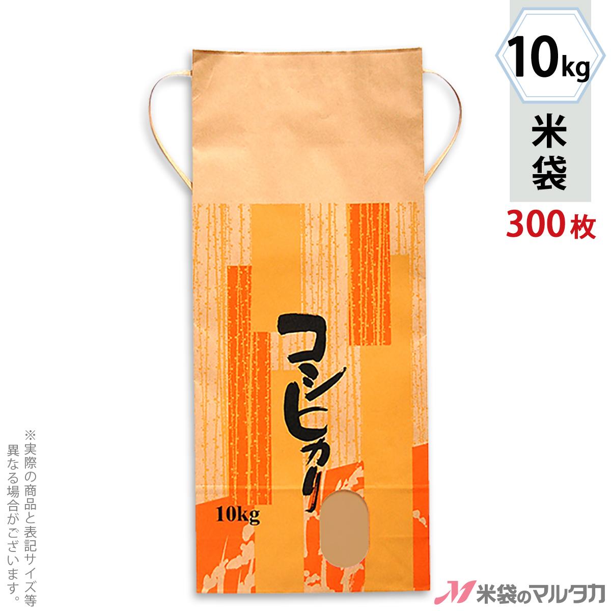 米袋 10kg 日本未発売 1ケース 300枚入 コシヒカリ用の紐付クラフト米袋 直売所での販売 産地直送に便利 紙袋 しぐれ 角底 窓付 マルタカ 10kg用紐付 コシヒカリ 特価キャンペーン クラフト KH-0110