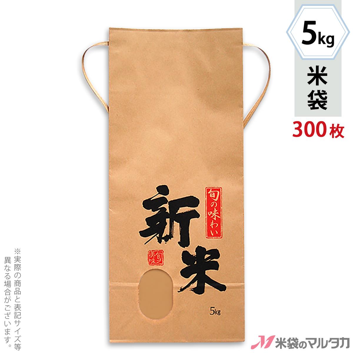米袋 KH-0590 マルタカ クラフト 新米 旬の美味 5kg用紐付 【米袋5kg】【1ケース(300枚入)】