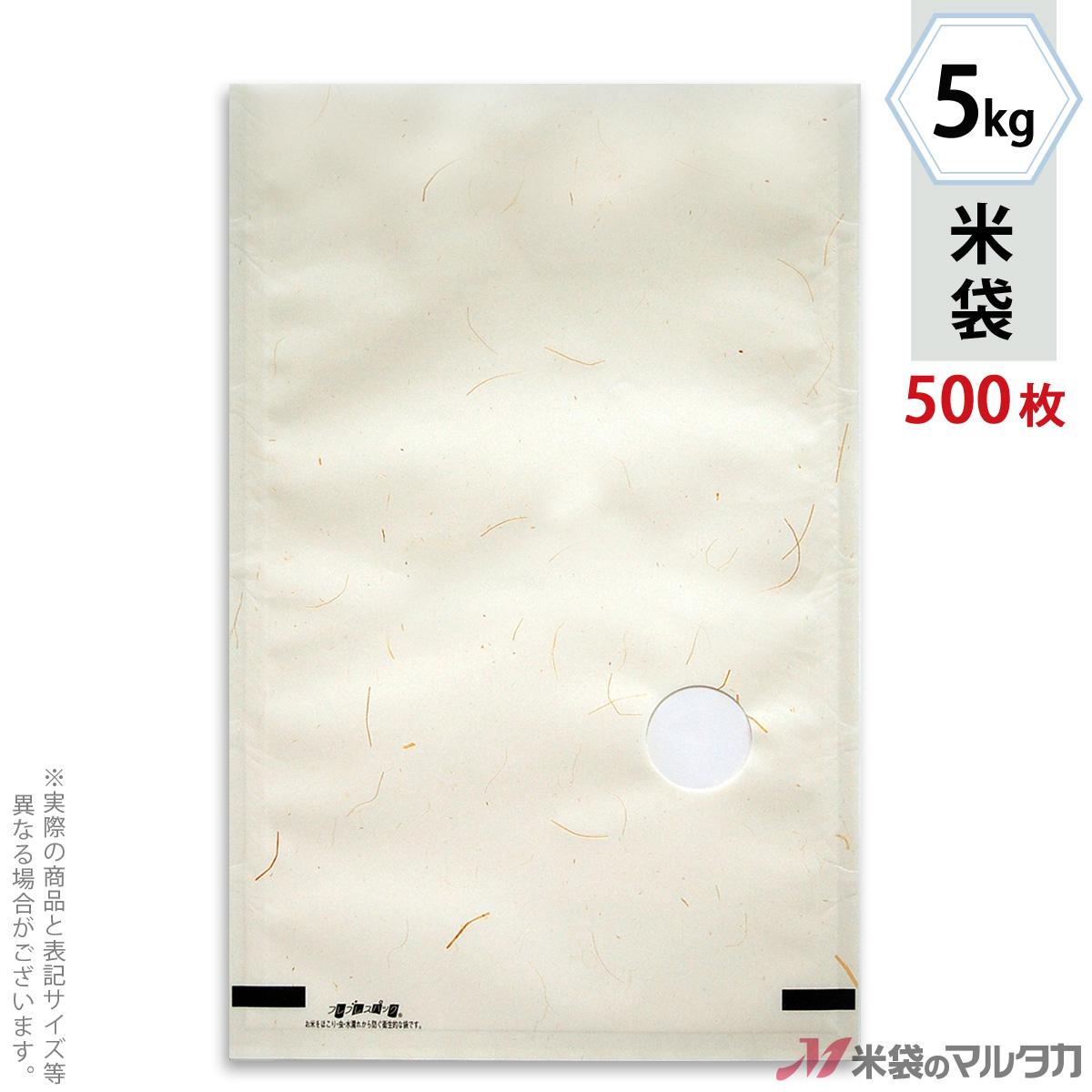 お米の安心に確かな実績 海外並行輸入正規品 フレブレスパック 5kg用 米袋 わら模様高級和紙 フレブレス 人気急上昇 1ケース 500枚入 窓付 5kg MK-3000