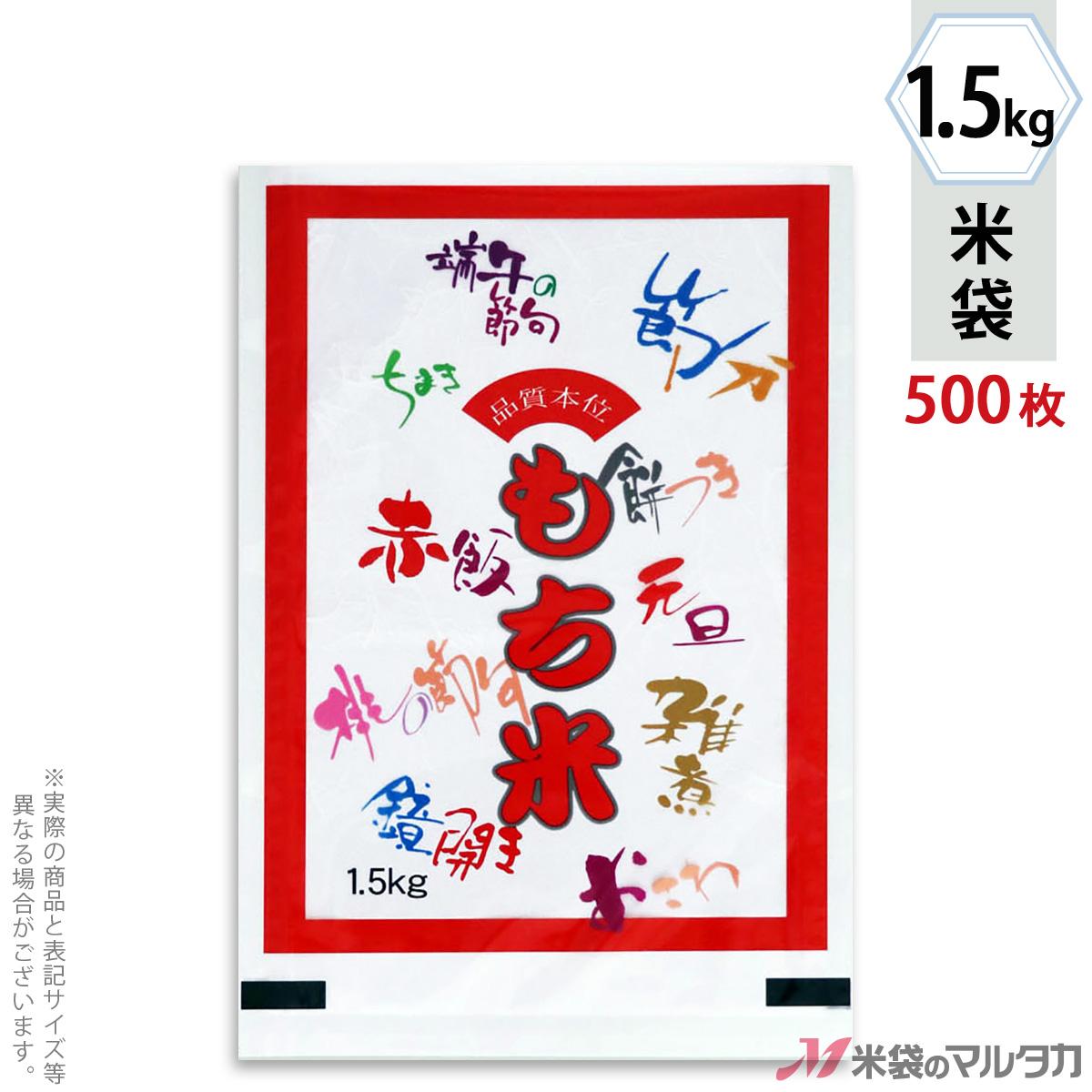 米袋 ラミ フレブレス もち米 祭事 1.5kg 1ケース(500枚入) MN-4360