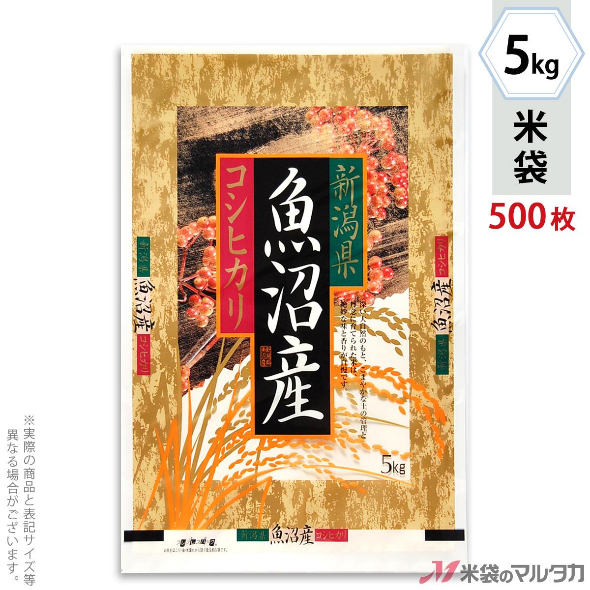 お米の安心に確かな実績 フレブレスパック 5kg用 米袋 ラミ フレブレス 5kg 万寿 500枚入 MN-5000 魚沼産コシヒカリ 1ケース 特価 お買い得品