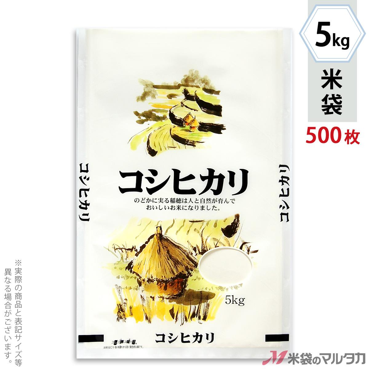 お米の安心に確かな実績 フレブレスパック 5kg用 米袋 ラミ フレブレス ふるさと MN-9100 コシヒカリ 1ケース 500枚入 5kg 購買 在庫あり