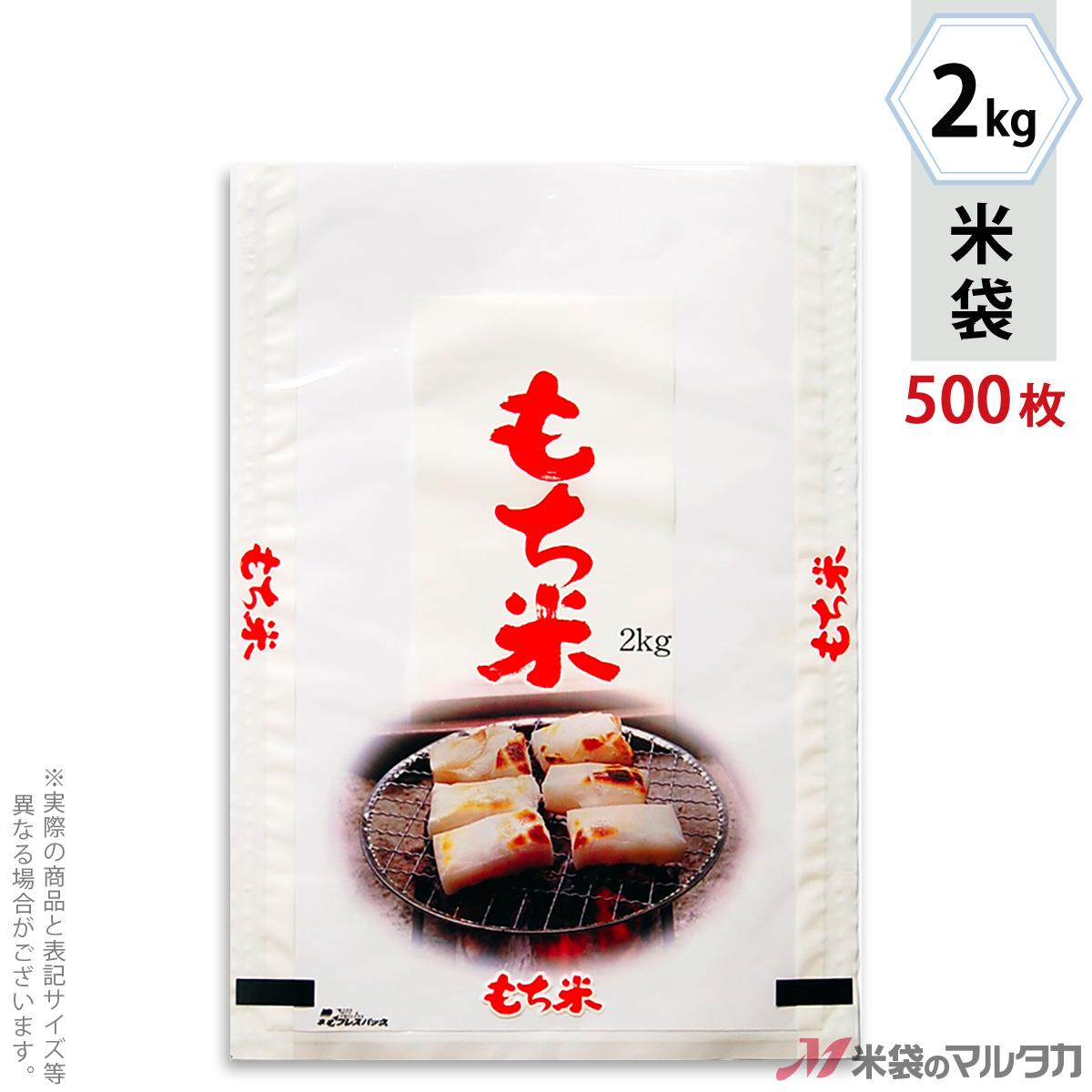 米袋 ポリポリ ネオブレス もち米 いろりばた 2kg 1ケース(500枚入) MP-5229