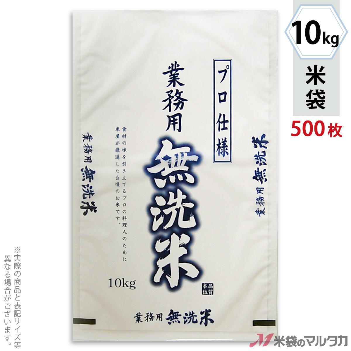 米袋 ポリポリ ネオブレス 業務用無洗米 和紙調 プロ仕様 10kg 1ケース(500枚入) MP-5902