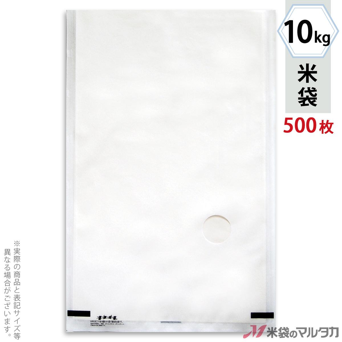米袋 レーヨン和紙 フレブレス 無地 窓付 10kg 1ケース(500枚入) MY-2000
