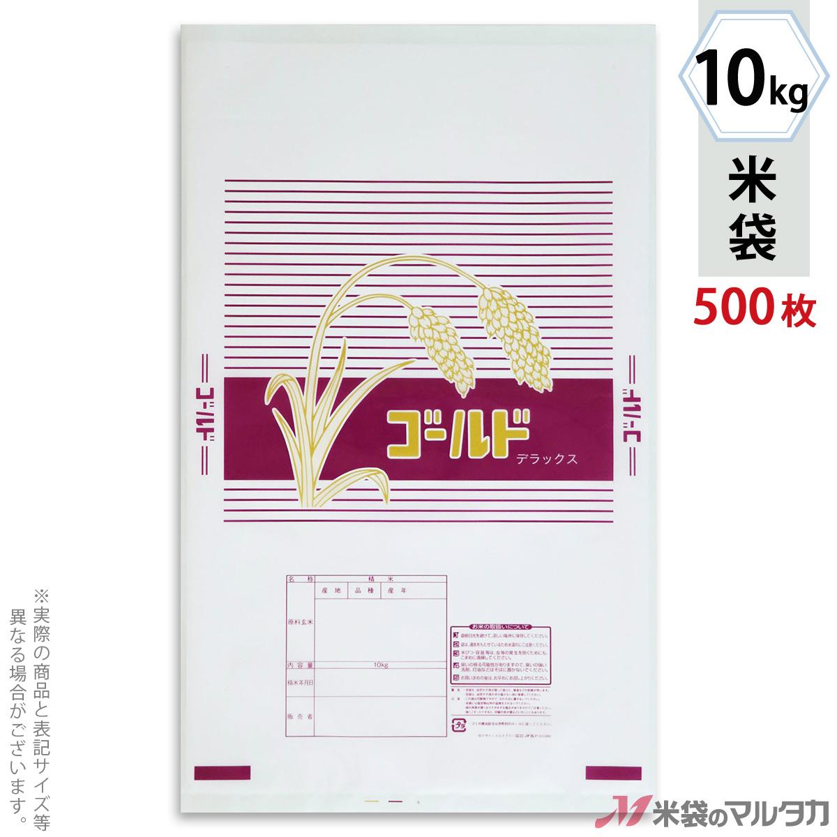 米袋 ポリ乳白 ゴールド 10kg 1ケース(500枚入) P-01080