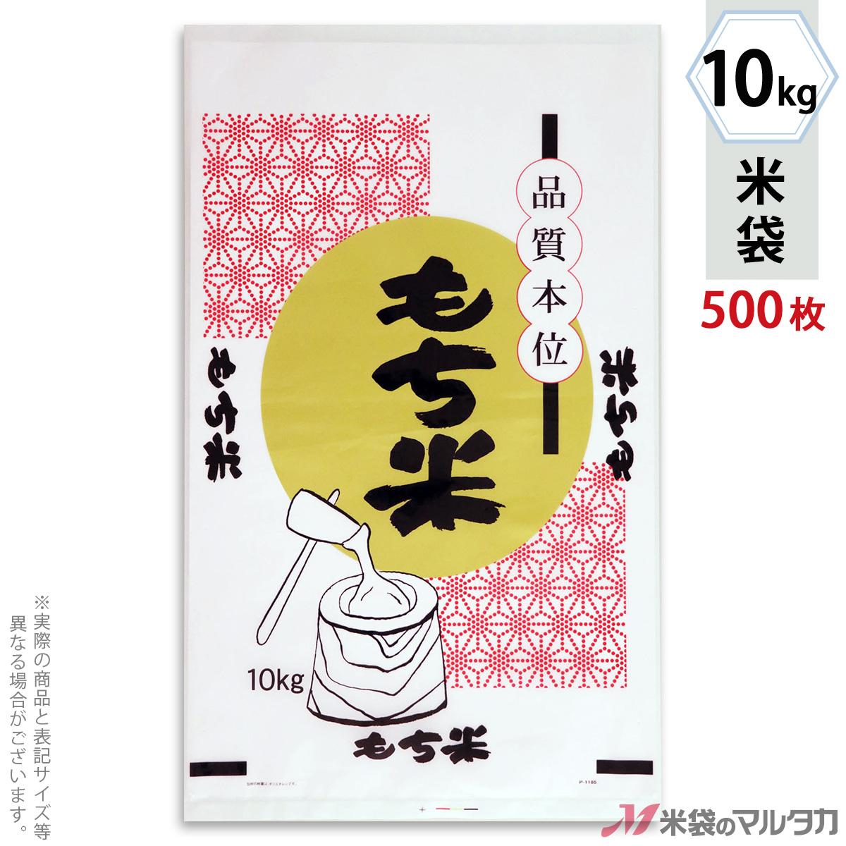 米袋 ポリ乳白 もち米 月と杵 10kg 1ケース(500枚入) P-01185